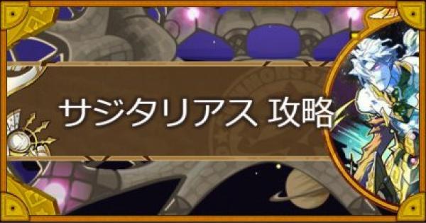 【サモンズボード】黄道の狂星(サジタリアス)攻略のおすすめモンスター