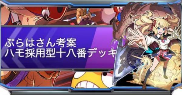 【ファイトリーグ】ぷらはさん考案:ハモ採用型十八番デッキ