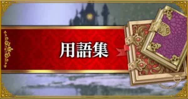 【人狼J】ゲーム内でよく使われる用語集【人狼ジャッジメント】