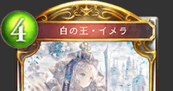 【シャドバ】白の王・イメラの情報【シャドウバース】