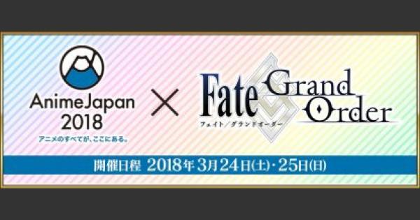 【FGO】AnimeJapan2018の最新情報まとめ