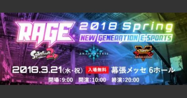 RAGE Spring2018!大盛り上がりの大会をレポート