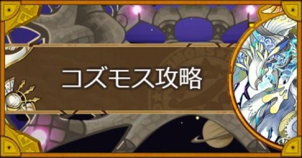 【サモンズボード】プロヴェ竜穴(コズモス)攻略のおすすめモンスター