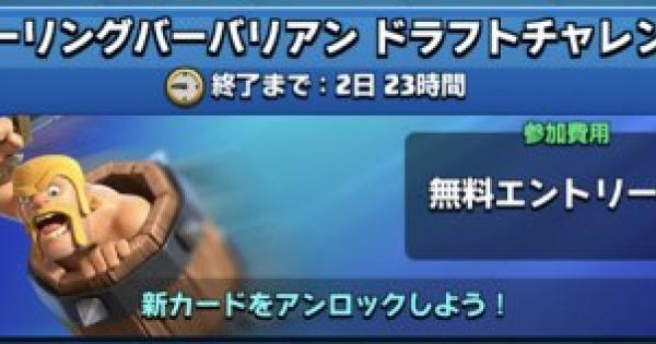【クラロワ】ローリングバーバリアンチャレンジ開催!ルールと報酬【クラッシュロワイヤル】