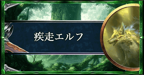 【シャドバ】疾走エルフのローテーション最新デッキレシピ【シャドウバース】
