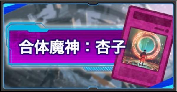 【遊戯王デュエルリンクス】本気の杏子40用「合体魔神ロックデッキ」|手順を紹介