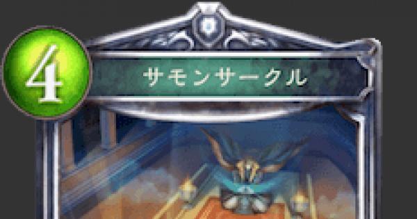 【シャドバ】サモンサークルの評価と採用デッキ【シャドウバース】