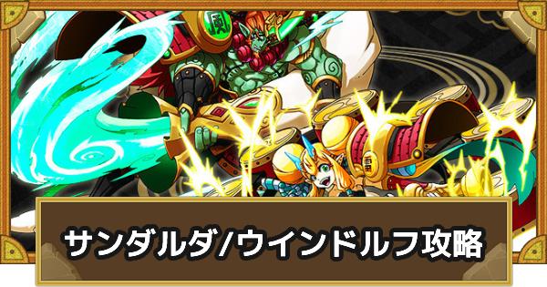 【サモンズボード】天華風雷(サンダルダ/ウインドルフ)攻略のおすすめモンスター