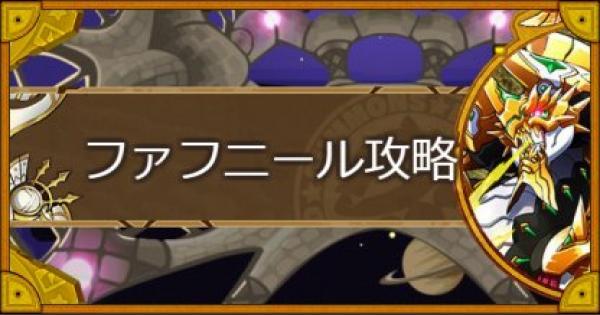 グニタヘイズ宝庫(ファフニール)攻略のおすすめモンスター