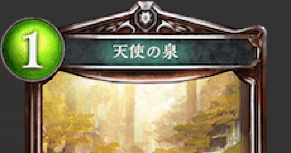 【シャドバ】天使の泉の評価と採用デッキ【シャドウバース】