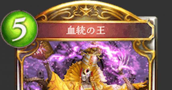 【シャドバ】血統の王の評価と採用デッキ【シャドウバース】