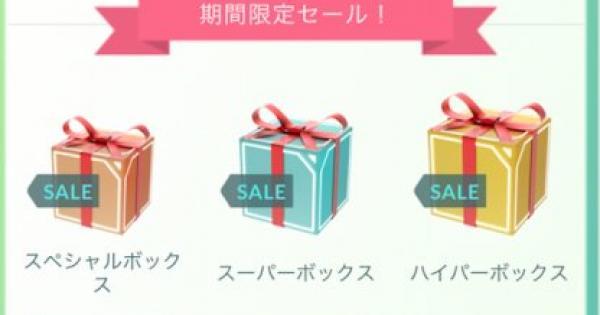【ポケモンGO】イースターイベントのスペシャルボックスはどれがお得?