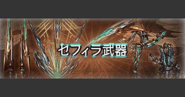 【グラブル】セフィラ武器の性能一覧【グランブルーファンタジー】