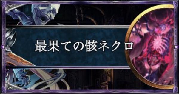 【シャドバ】最果ての骸ネクロのローテーション最新デッキレシピ【シャドウバース】