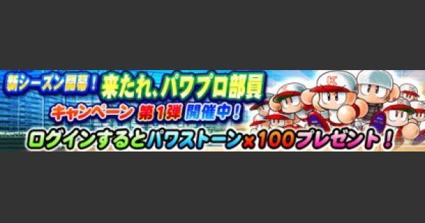 【パワプロアプリ】新シーズン開幕!キャンペーンまとめ【パワプロ】