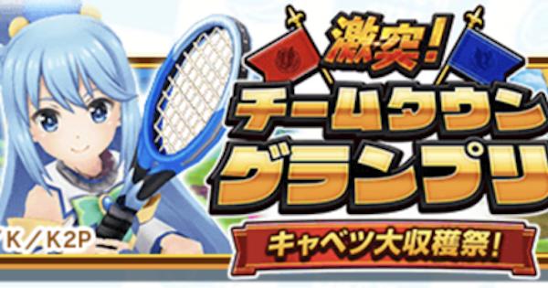【白猫テニス】チームタウングランプリの報酬まとめ   キャベツ大収穫祭!【白テニ】