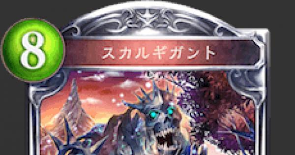 【シャドバ】スカルギガントの情報【シャドウバース】