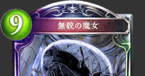 【シャドバ】無貌の魔女の評価と採用デッキ【シャドウバース】