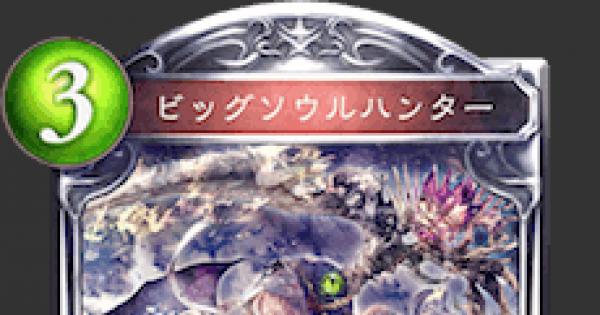 【シャドバ】ビッグソウルハンターの評価と採用デッキ【シャドウバース】