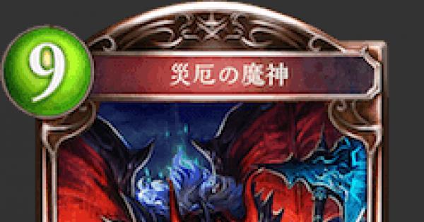 【シャドバ】災厄の魔神の評価と採用デッキ【シャドウバース】