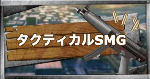 【フォートナイト】タクティカルサブマシンガンの性能と評価【FORTNITE】