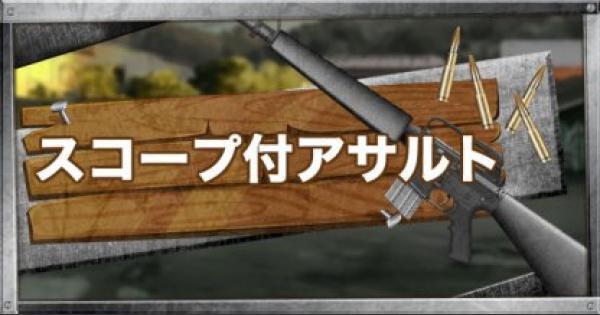 【フォートナイト】スコープ付きアサルトライフルの性能と評価【FORTNITE】