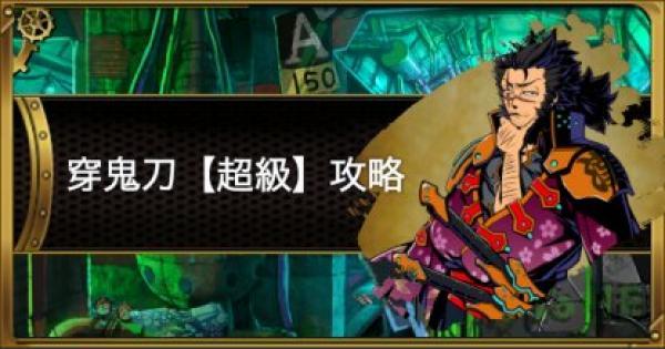 【グラスマ】穿鬼刀(せんき)【超級】攻略と適正キャラ【グラフィティスマッシュ】