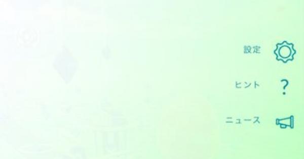 【ポケモンGO】アカウントと他SNSのアカウントを連携する方法