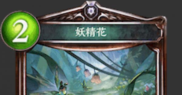 【シャドバ】妖精花の評価と採用デッキ【シャドウバース】