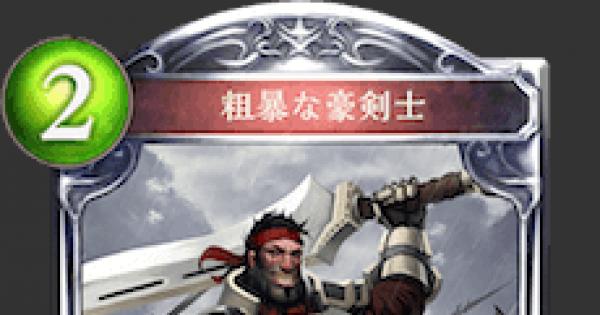 【シャドバ】粗暴な豪剣士の評価と採用デッキ【シャドウバース】
