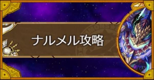 【サモンズボード】砂漠の王朝(ナルメル)攻略のおすすめモンスター