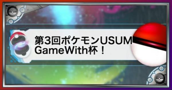 【USUM】第3回GameWith杯!上位入賞で豪華景品をゲット!【ポケモンウルトラサンムーン】