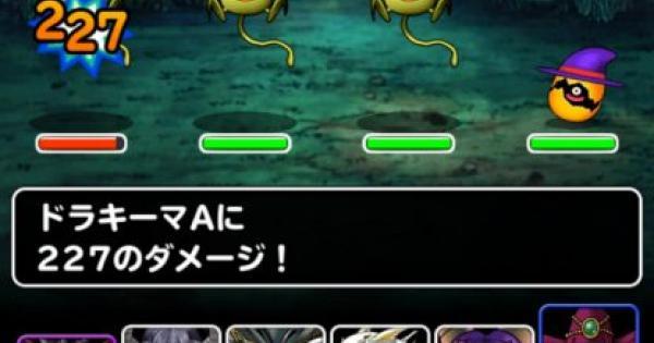 【DQMSL】邪悪な魔弾の効果と使用モンスター