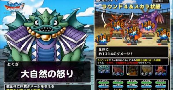 【DQMSL】大自然の怒りの効果と使用モンスター