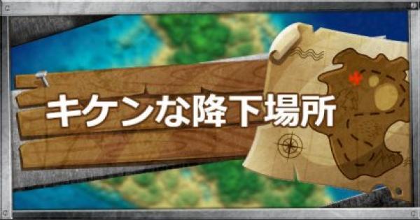 【フォートナイト】グライダー降下時の危険スポットを紹介!【FORTNITE】