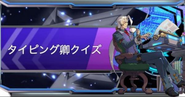 【ファイトリーグ】タイピング卿クイズ