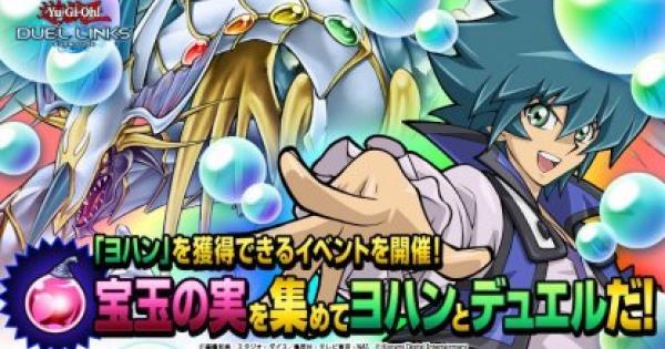 【遊戯王デュエルリンクス】ヨハンイベント完全攻略