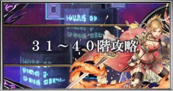 【オデスト】封印の神塔攻略 | 31階〜40階【オーディナルストラータ】