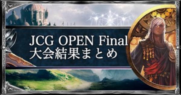 【シャドバ】JCG OPEN4 Vol.Final アンリミ大会の結果【シャドウバース】