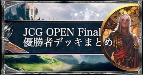 【シャドバ】JCG OPEN4 Final アンリミテッド優勝デッキ紹介【シャドウバース】