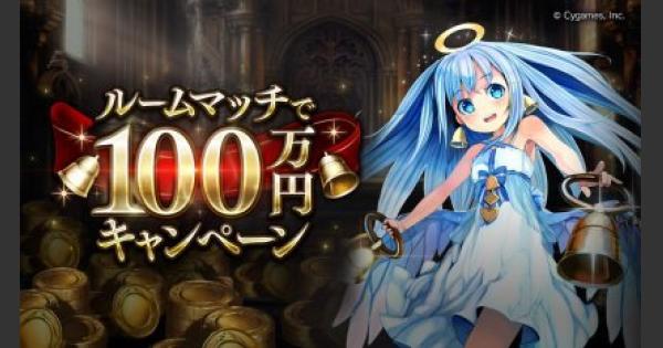【シャドバ】100万円ゲットのチャンス!?ルームマッチキャンペーン開催!【シャドウバース】