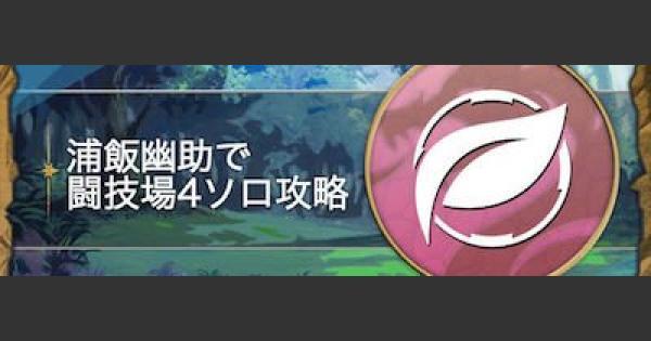 【パズドラ】闘技場4を浦飯幽助でソロ攻略する立ち回り解説