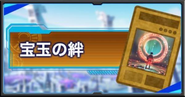 【遊戯王デュエルリンクス】スキル「宝玉の絆」の評価と使い道