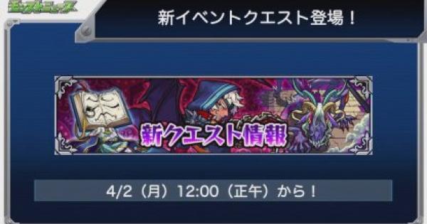 【モンスト】新イベントクエストが4/2より登場!【モンスト速報】