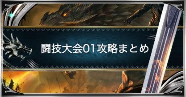 【MHWアイスボーン】闘技大会01(プケプケ)のSランクを取る方法!【モンハンワールド】