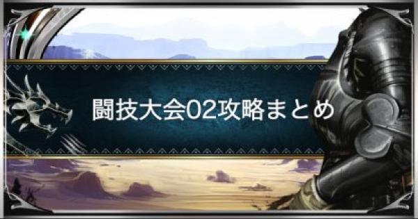 【モンハンワールド】闘技大会02(クルルヤック)のSランクを取る方法!【MHW】