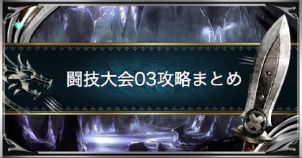 【モンハンワールド】闘技大会03(リオレイア)のSランクを取る方法!【MHW】