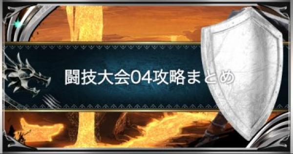 【モンハンワールド】闘技大会04(ツィツィヤック)のSランクを取る方法!【MHW】