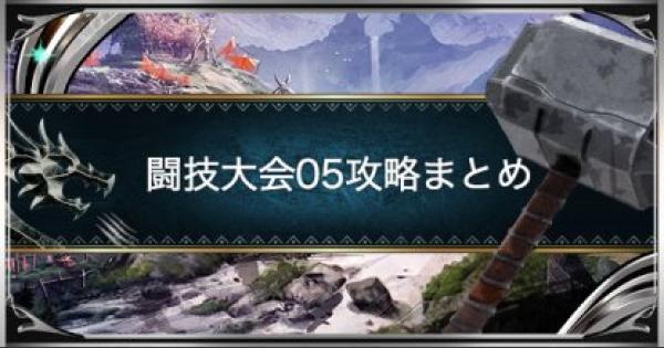 【MHWアイスボーン】闘技大会05(ボルボロス)のSランクを取る方法!【モンハンワールド】