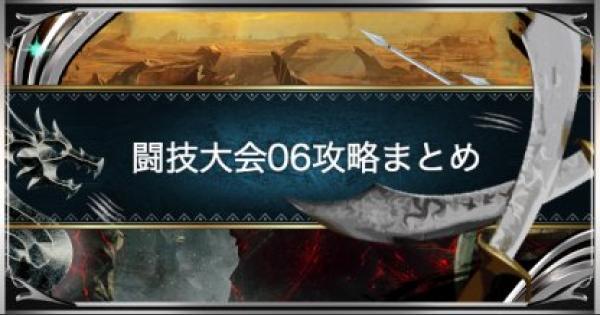 【モンハンワールド】闘技大会06(ドドガマル)のSランクを取る方法!【MHW】